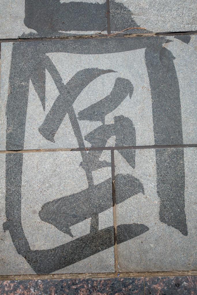 Mit Wasser gemaltes chinesisches Schriftzeichen